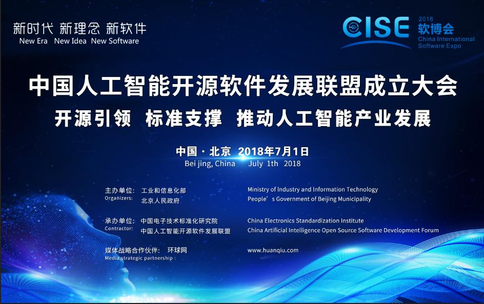 """第二十二届中国国际软件博览会""""区块链技术和应用论坛"""" 在京举行"""
