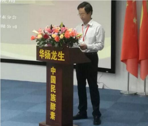 中国生物发酵产业协会2018中国酵素产业发展研讨会在台湾华扬龙生召开