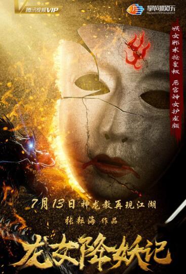 电影《龙女降妖记》定档7月13日 神龙教重出江湖