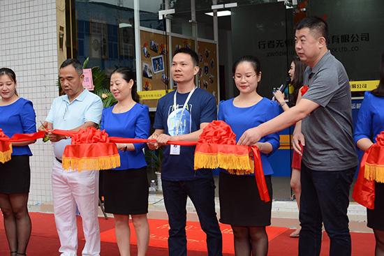助力品牌企业创新营销 行者无惧电商服务平台在东莞启航
