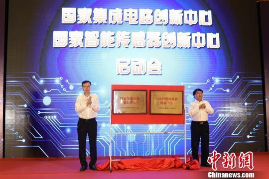 国家集成电路创新中心、国家智能传感器创新中心在沪启动