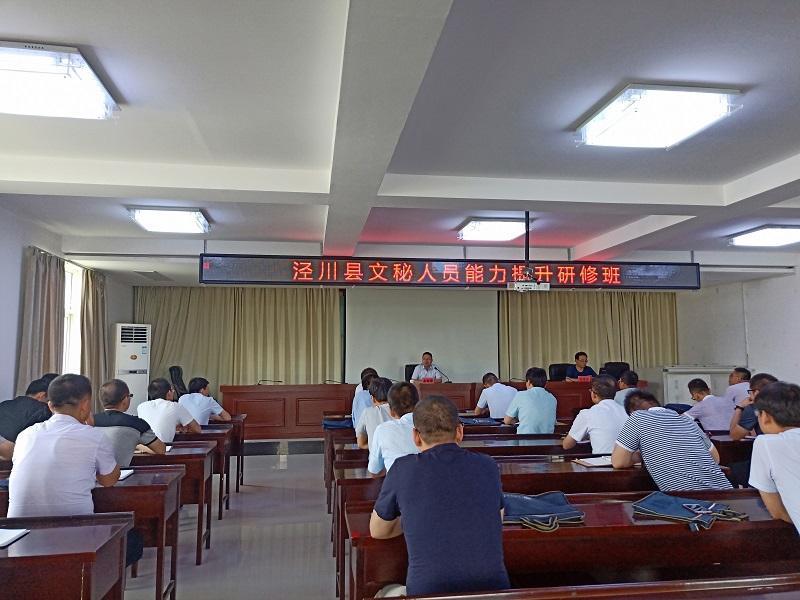 泾川县文秘人员能力提升研修班开班