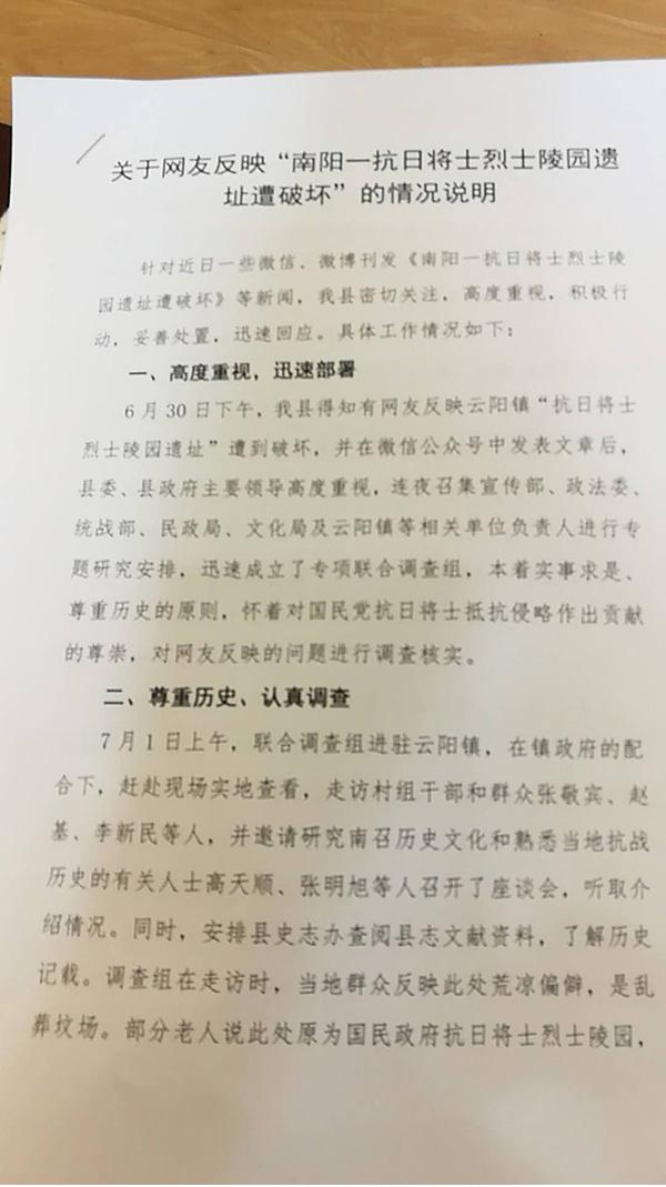 """河南南召回应""""抗日陵园遗址被毁"""":11处发现遗骸,将鉴定"""