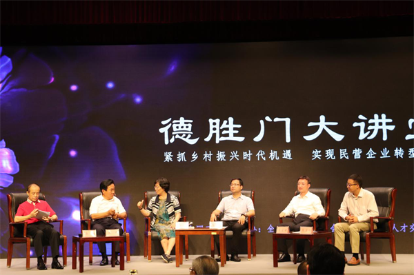 全国工商联成功举办第三期德胜门大讲堂