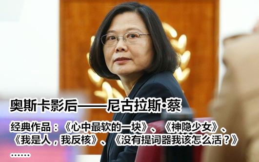 """蔡英文高喊""""爱台湾""""却葬送台湾经济 被忽悠的台湾人不答应了"""