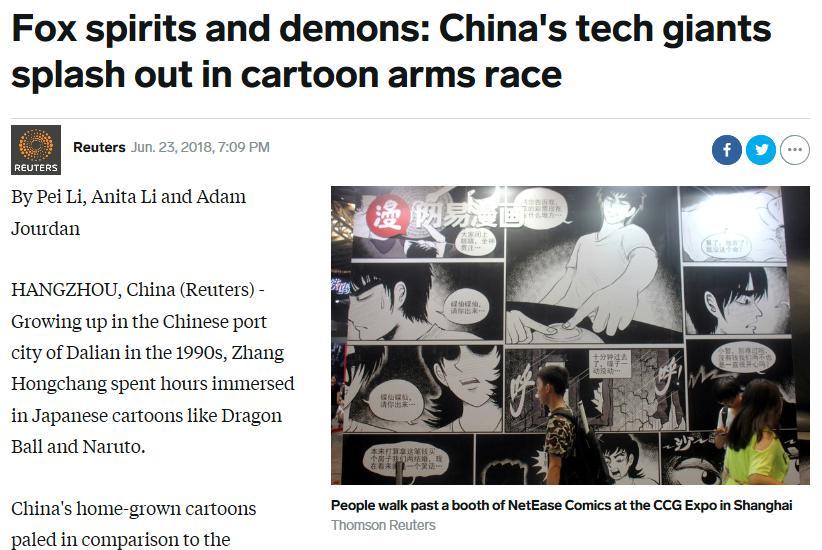 网易漫画版权作品《逍遥法外》登上路透社新闻:平台与CP合作才能占领市场