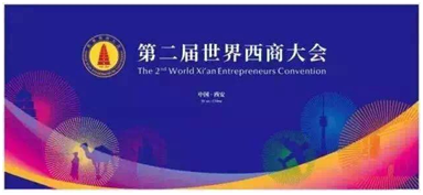 泰然出席第二届世界西商大会,全面开启新零售战略征程