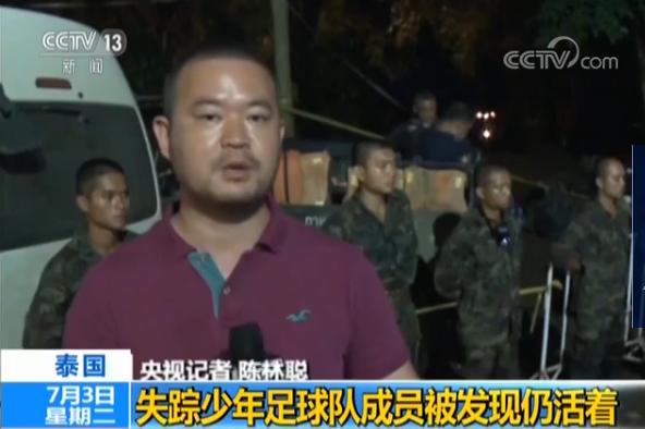 救援现场:泰国失踪少年足球队成员生命体征良好