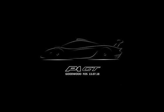 迈凯轮P1 GT将亮相2018古德伍德速度节