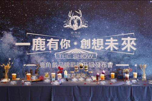 鹿角戏更名传因资本注入 茶饮品牌凭何受资本青睐
