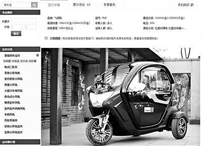 北京严查违规电动车销售 电商平台仍能买到违规车
