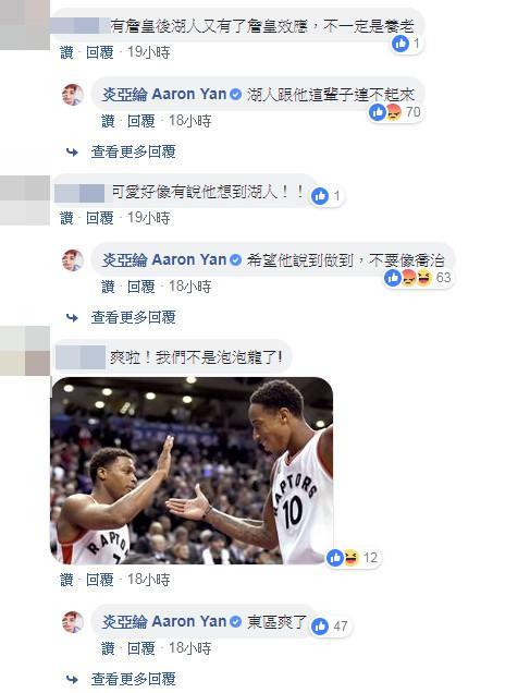 """炎亚纶又掀论战 直呼詹姆斯""""大猩猩""""引网友不满"""