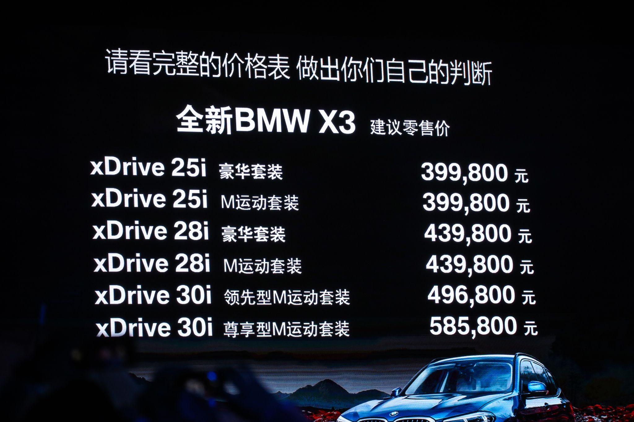 """售39.98万起 全新BMW X3""""峡谷派对"""" 盛大上市"""
