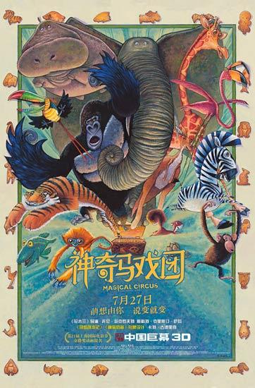 """""""更有资深动画人称赞该片""""不仅画风萌趣有溢出屏幕的可爱动物形象"""
