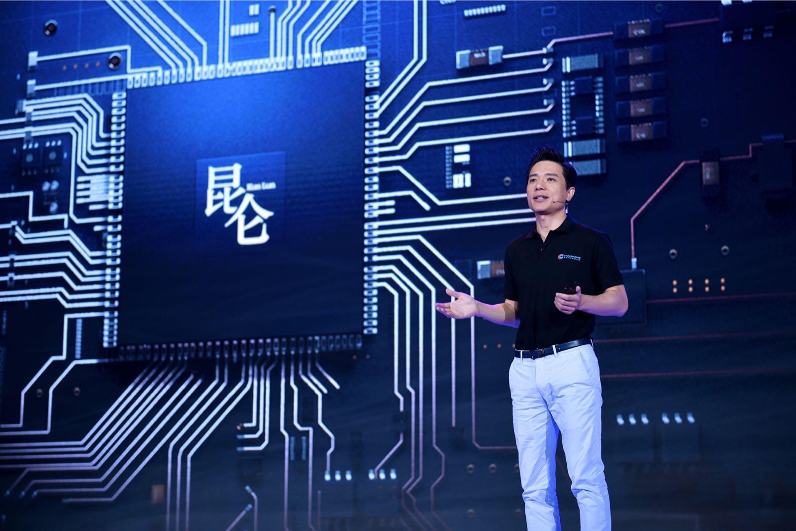 """百度发布AI芯片""""昆仑"""" 填补一代IT人心头痛"""
