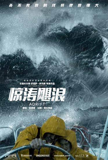 海难改编 《惊涛飓浪》获外媒点评:最美灾难片