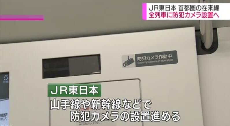 JR东日本将在日本首都圈所有列车安装监控摄像头