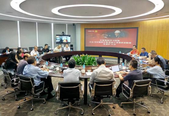 全时云视频助中集党委扩大会议顺利召开
