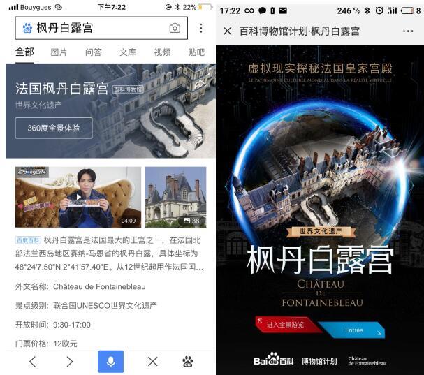 联手百度百科 枫丹白露宫建法国首个数字博物馆