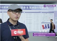 李洋君:亚洲户外展推动中国制造 打造多功能展会平台