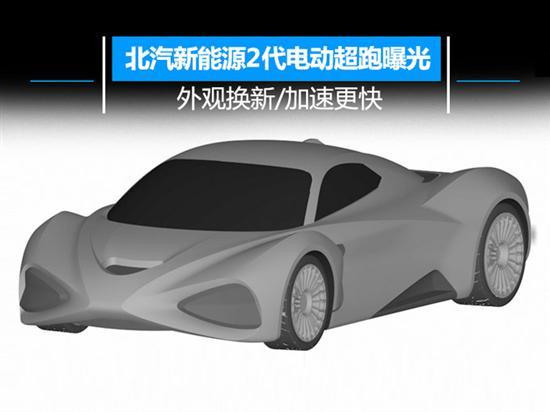 北汽新能源2代电动超跑 外观换新/加速更快