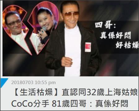 谢贤承认同女友CoCo分手:孤独的老人生活很枯燥