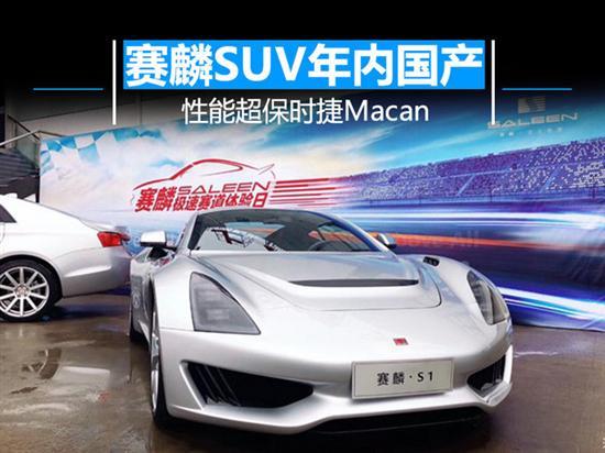 赛麟首款SUV年内国产 性能超保时捷Macan