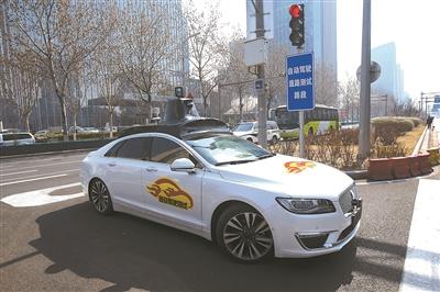 北京开放自动驾驶车辆路测道路105公里