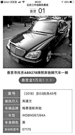 """北京法院首次""""悬赏找车"""""""