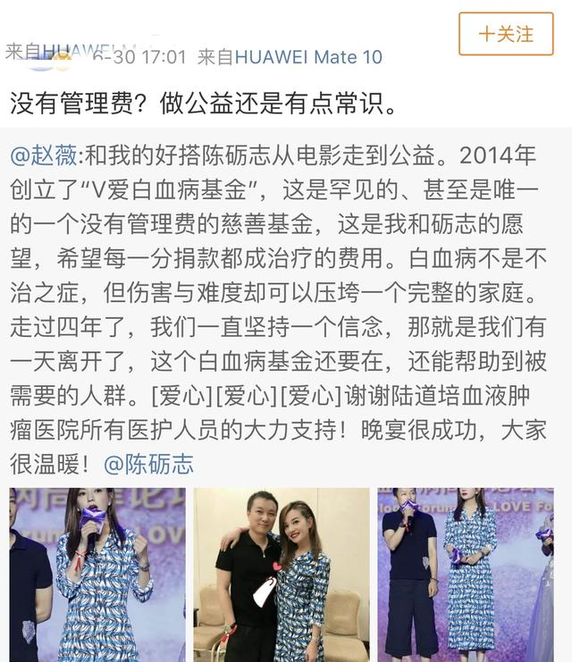 赵薇做公益被网友质疑没常识,赵薇:是我表述不够准确!