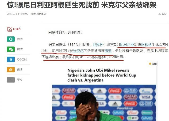 世界杯爆惊天大丑闻!尼日利亚队长父亲,在对阵阿根廷前4小时被绑架