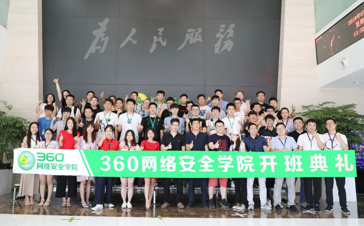 培养网络安全人才 360网络安全学院正式开班