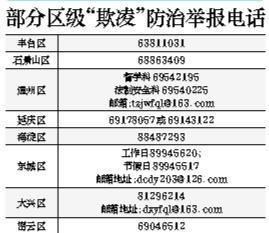 北京东城区规定:校园欺凌须10分钟内限时上报