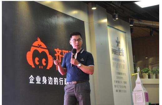 齐采网CEO章爱文:创业不分早晚,开始了就要一往无前