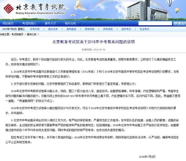 北京中考数学第28题与某校月考题相同?官方:立意等均不同