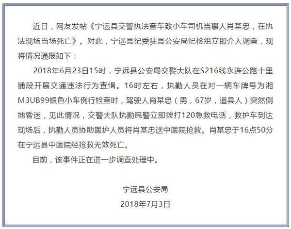 """湖南宁远通报""""一男子在交警执法现场死亡"""":纪检组介入调查"""