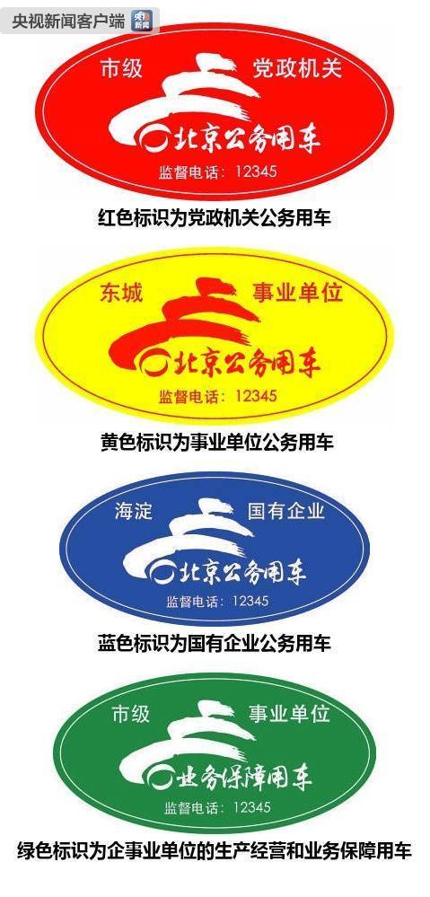 北京8万辆公务用车张贴公车标识 分4种类型(图)