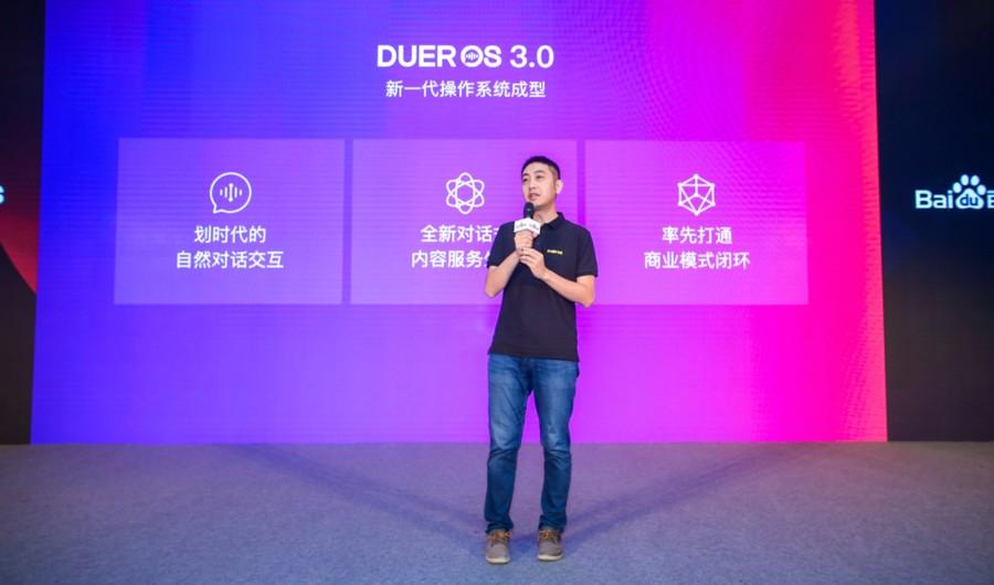 详解百度DuerOS3.0:最强对话式AI操作系统炼成记