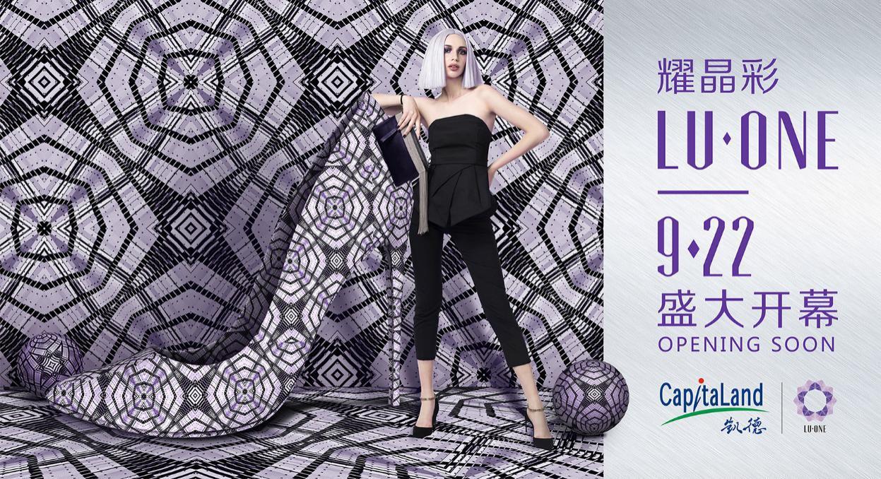 LuOne凯德晶萃广场蓄势待发,首次公布9月22日开业