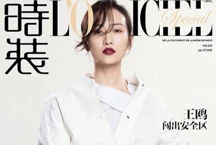 王鸥全新杂志大片曝光