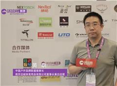 """黄耿:推动中国户外品牌""""走出去"""" 以新技术驱动国际化发展"""