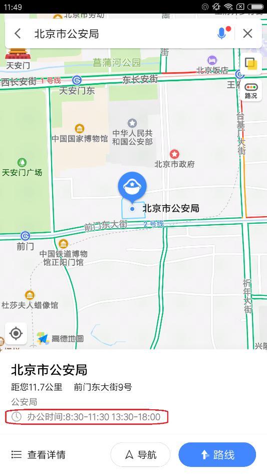 """高德地图v8.60新版发布 """"一刻钟社区服务圈""""正式上线"""