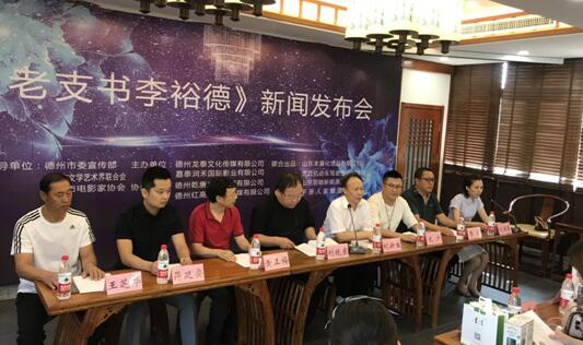 电影《老支书李裕德》今日举行新闻发布会