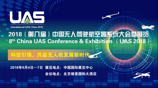 第八屆中國無人駕駛航空器系統大會暨展覽9月在京舉辦
