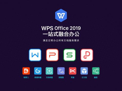 "WPS Office 2019发布 大学生论文""开挂""不需解释"