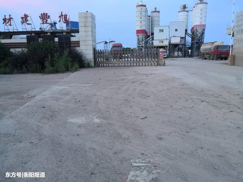 衡南旭丰混凝土厂噪音、扬尘污染严重