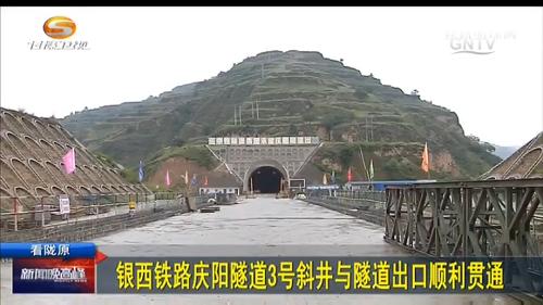 银西铁路庆阳隧道3号斜井与隧道出口顺利贯通