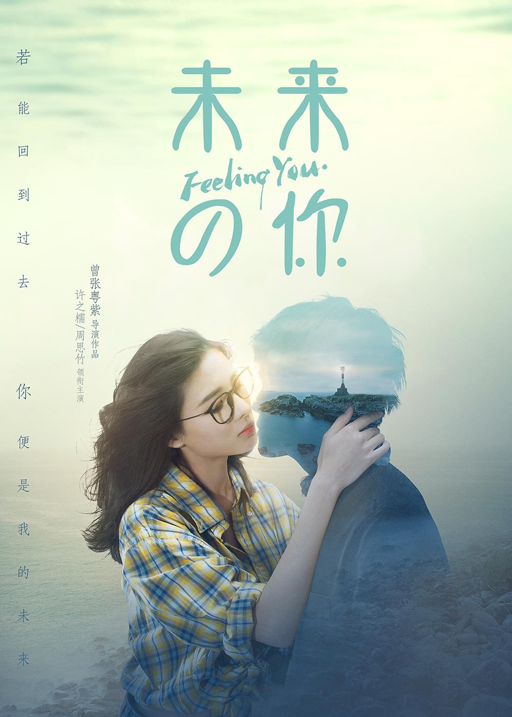 《未来的你》入围第六届温哥华华语电影节,够强势