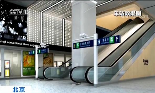 """北京地铁""""新机场线""""预计明年9月开通"""