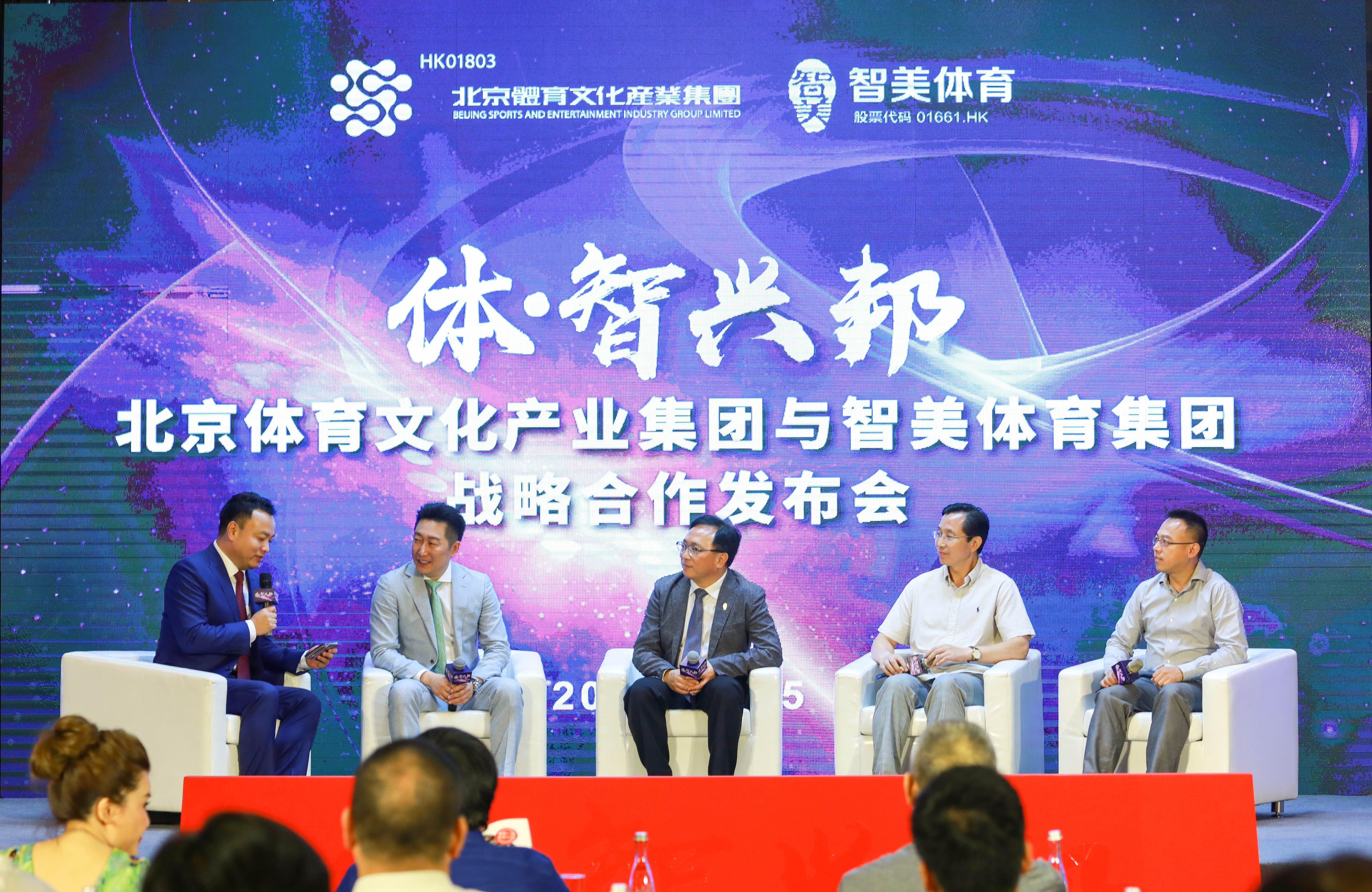 智美体育与北京体育文化产业集团签约 共拓百